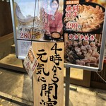屋台屋 博多劇場 五反田店 - 夕方4時からっ!!