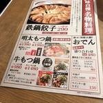 屋台屋 博多劇場 五反田店 - メニュー2019.1現在