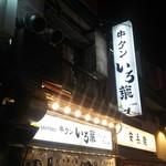 Shinjukuomoideyokochougyuutaniroha - 軒先で若い女子が呼び込みをしている