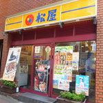 9974603 - 『松屋 東五反田店』外観。