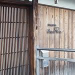 リョウリヤ ステファン パンテル - お値段リーズナブルで独創性があり、日本の食材を使った京都らしいすばらしいフレンチ