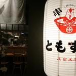 串麺 ともすけ - 入口