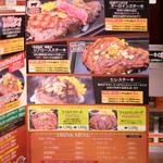 いきなりステーキ - メニュー