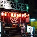 だるま高円寺 - 2011.10.15 本物やきとん 筑前屋
