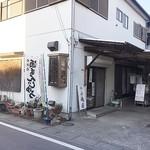 小嶋屋本店 -