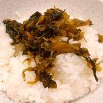 とんこつ鍋と餃子 縁楽 - まだ、最初に出てきた「辛子高菜」が余っていたので「白米」の上に投下!