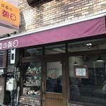 洋食の朝日 - 神戸の洋食ファンなら知らない人はないであろう、名店です(2019.1.8)