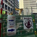 PORK&WINE Boo Boo - JRA財源による擁壁工事中