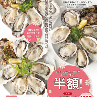 【1/11~1/22】今年最初の生牡蠣全品半額CP