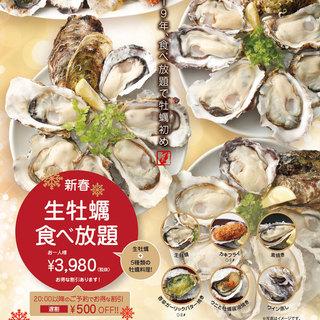 【1/9~1/18ご予約限定】新春!生牡蠣食べ放題