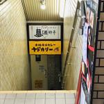 ヤドカリー - 地下1階