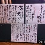 9977536 - 2011/10/18(火)18時半 岡山市居酒屋ランキング3位!期待が膨らみます。