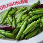 DRAGON酒家 - 金針菜