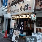 鳥取県・島根県 郷土料理かば - 外観