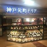 神戸元町ドリア - ならファミリー6階