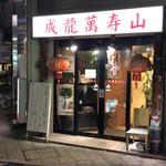 成龍萬寿山 - 店舗外観