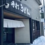 手打ちうどん寺屋  - 外観 ココはミシュランガイド2017掲載店です