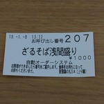 99792044 - チケット