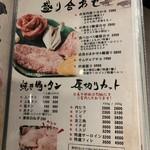 焼肉いちごいちえ - ✺◟(∗❛ัᴗ.❛ั∗)◞✺