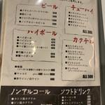 焼肉いちごいちえ - ドリンクメニュ〜ヾ(^。^*)/