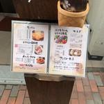 焼肉いちごいちえ - 店前メニュ〜( ^ω、^ )/