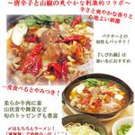東園 - パクチーとの相性もばっちり! 〆はもちろん中華麺!「麻辣麺」で最後の一汗(^^)