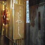 Hayashi -