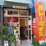 高井田カレー ミショレ -