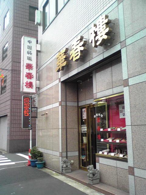 華春樓 - 昼間の外観