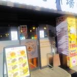 餃子市場 - お店の入口