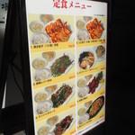 餃子市場 - 定食メニュー看板