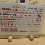 餃子市場 - 定食メニュー