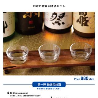 日本の銘酒利き酒セット