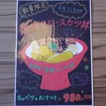 99805432 - 厚切りロースかつ丼メニュー