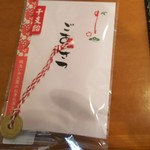 玄海鮨 - お年賀  いただきました
