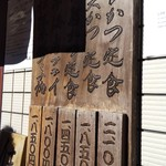 99818368 - 外の木製メニュー。影が(((^^;)