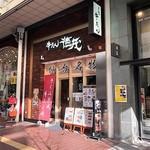 炭焼牛たん 徳茂 - 一番町4丁目のお店