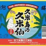 久米島の久米仙(グラス)