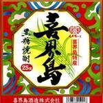 黒糖焼酎 喜界島(グラス)