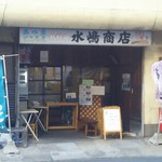 水嶋商店 -