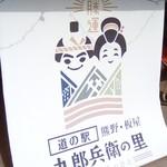 道の駅 熊野・板屋 九郎兵衛の里 -