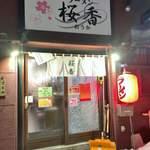 ラーメン 桜香 -