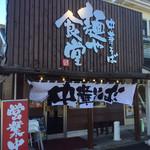 99835785 - 厚木  麺や食堂 246号店