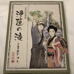 99836207 - 浄蓮の滝こまんじゅう 540円