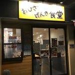 おひさまげんき食堂 - 外観(うどんは隣のお店)