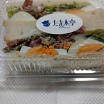 たま木亭 - 料理写真:サンドイッチ~☆
