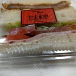 たま木亭 - サンドイッチ~☆