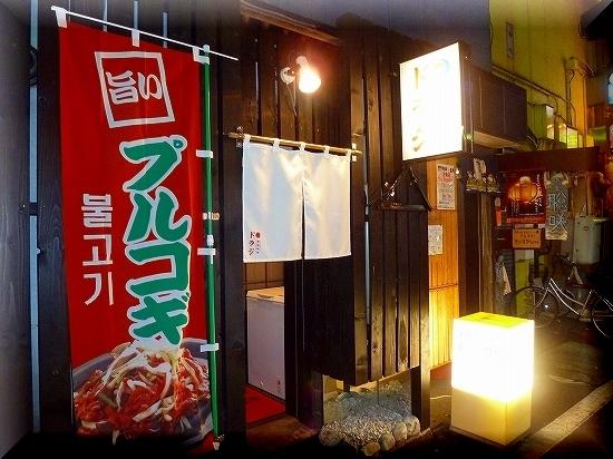 韓国料理 ドラジ