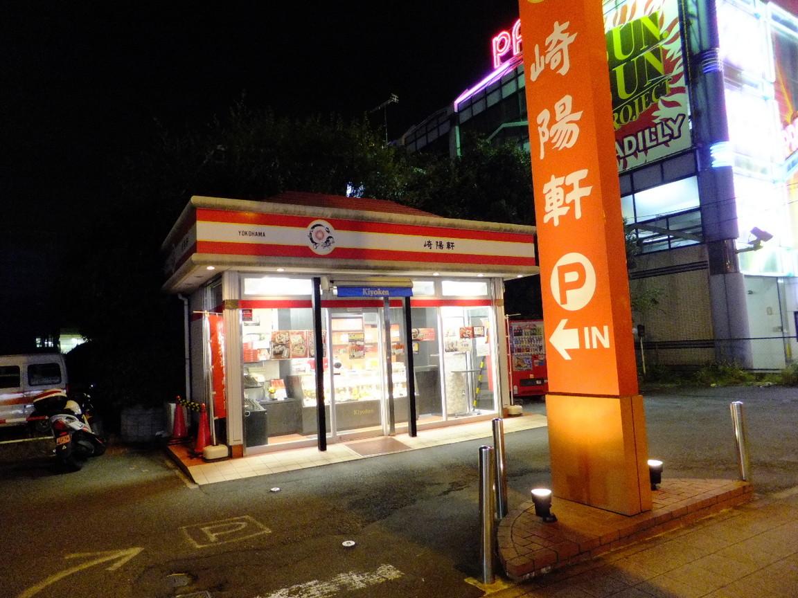 崎陽軒 川辺町店
