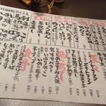 魚貝三昧 げん屋 - メニュー